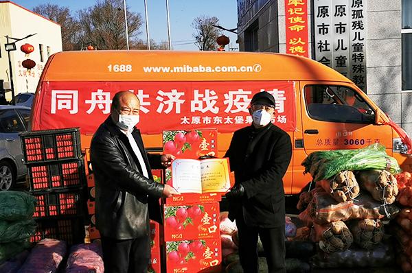 疫情面前显担当 爱心企业为太原市福利院捐赠蔬菜水果