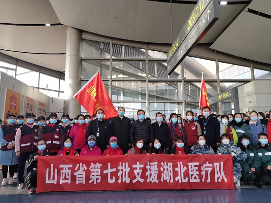 """""""晋""""全力:山西省第七批支援湖北医疗队110人启程"""