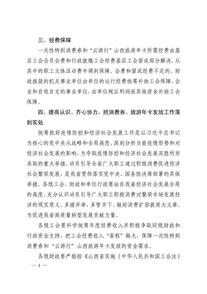 """@全省工会会员,每人300元消费券+200元""""云游行"""""""