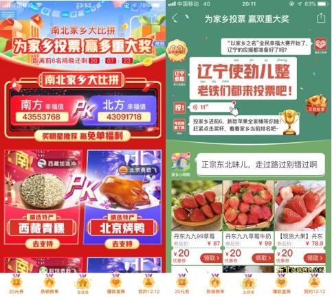 """拼多多""""12.12超拼夜""""上演南北农货大比拼,南方椰子米粉险胜北方草莓水饺"""