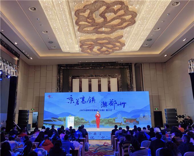 """""""乘着高铁游郑州""""郑州文化旅游推介会在太原举办"""
