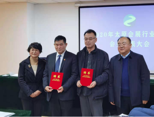 太原市会展行业协会召开2020年度会员代表大会
