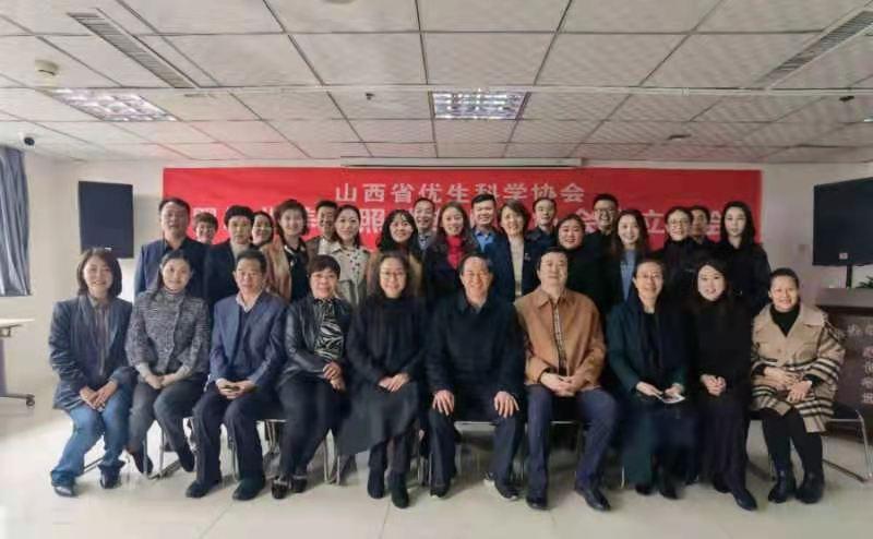 山西省优生科学协会婴幼儿养育照护专业委员会成立