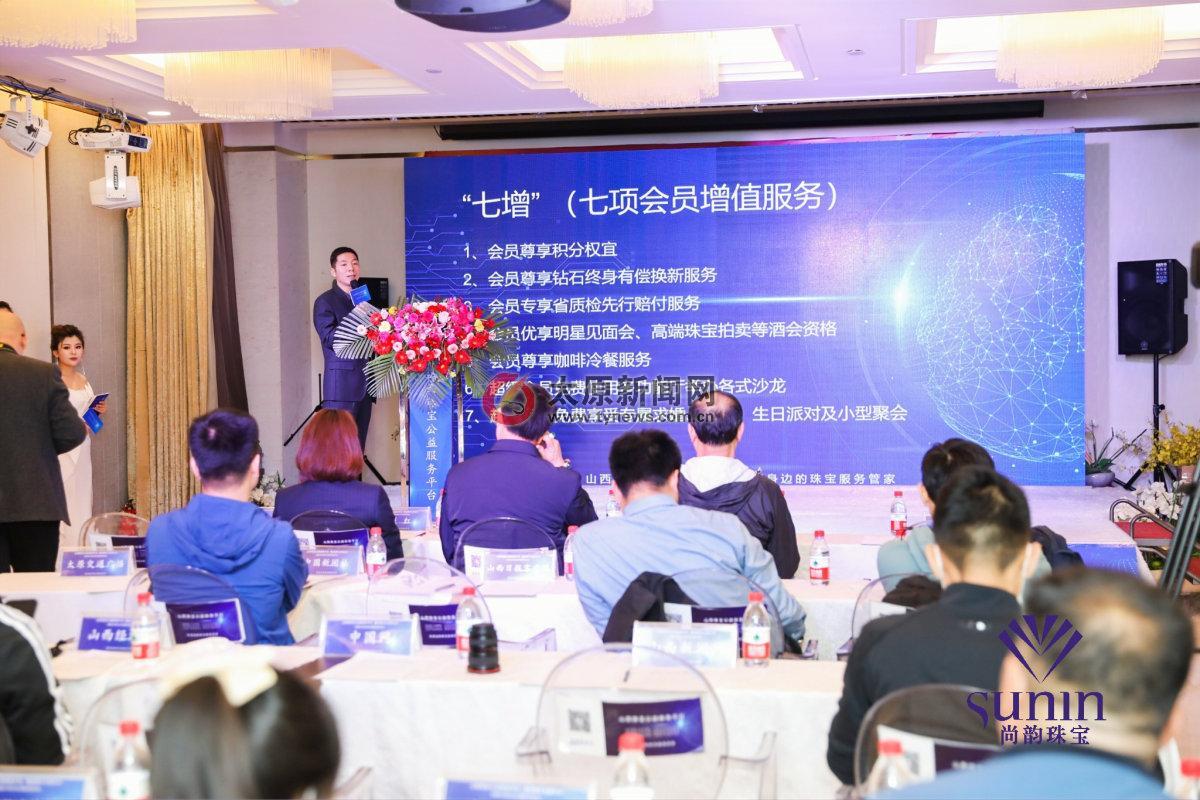 山西省珠宝超级公益服务平台与建设银行太原分行签订战略合作