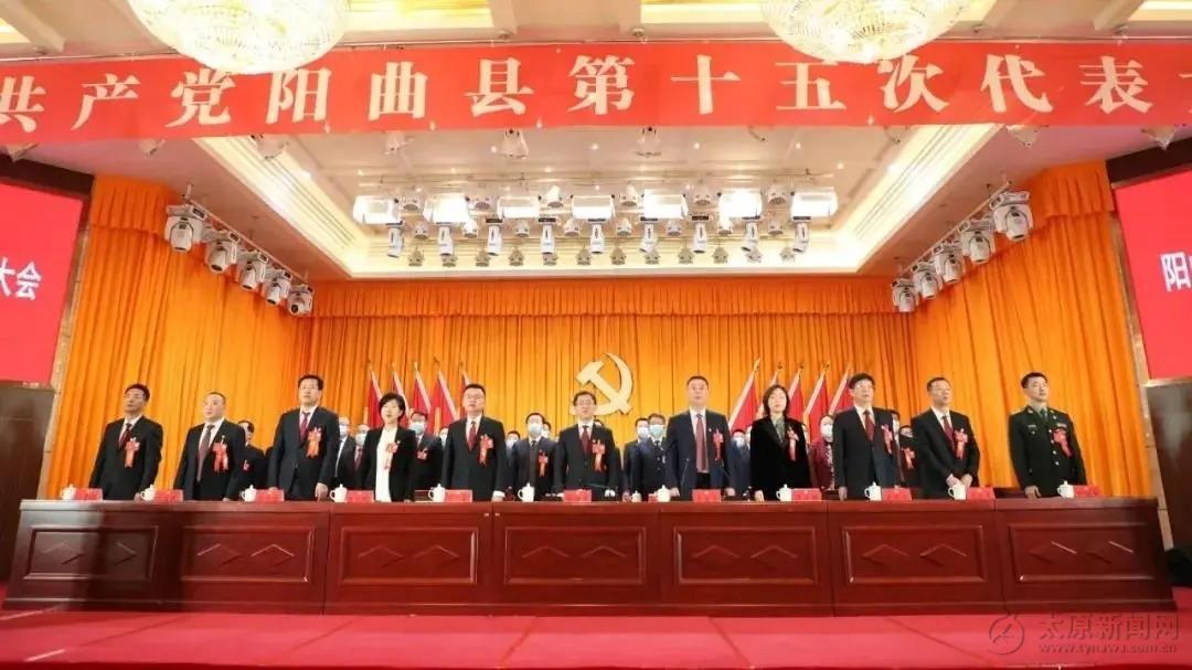 阳曲县在全市率先完成县乡党委换届